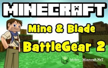 Mine & Blade: Battlegear 2 Мод 1.8.9, 1.7.10, 1.7.2, 1.6.4, 1.6.2 и 1.5.2