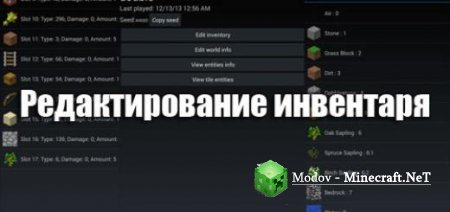 PocketInvEditor для PE 0.14.2, 0.14.1, 0.14.0, 0.13.х