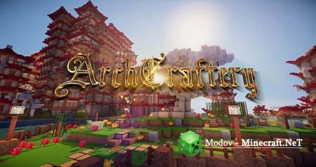 ArchCraftery Текстура 1.8.9, 1.8, 1.7.10, 1.7.2, 1.6.4, 1.6.2