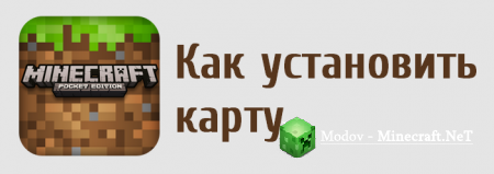 Как установить Карту на Minecraft (PE) Pocket Edition