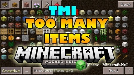 TOO MANY ITEMS для Minecraft PE 0.13.1, 0.13.0, 0.11.1, 0.11.0, 0.10.5, 0.10.4, 0.9.5, 0.8.1