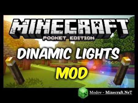 Dynamic Lights Мод PE 0.12.1, 0.10.5, 0.9.5