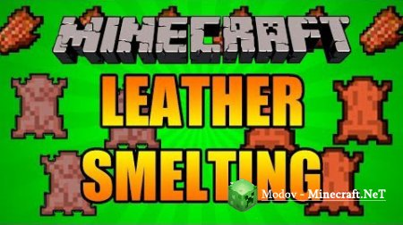 Yet Another Leather Smelting Мод 1.11.2, 1.10.2, 1.9.4, 1.9, 1.8.9, 1.8 и 1.7.10