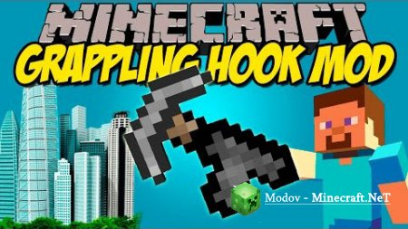 Grappling Hook Мод 1.12.2, 1.12, 1.11.2, 1.10.2, 1.9.х, 1.8.х, 1.7.10