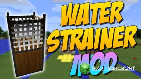 Water Strainer Мод 1.15.1, 1.14.4, 1.13.2, 1.12.2, 1.11.2, 1.10.2, 1.9.4