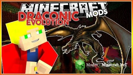 Draconic Evolution Мод 1.12.2, 1.12, 1.11.2, 1.10.2, 1.7.10