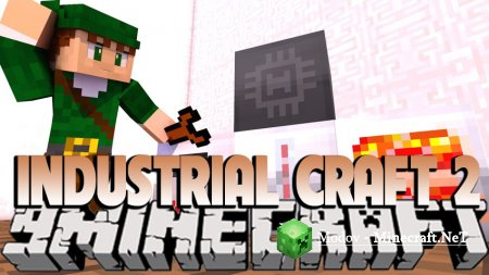 Industrial Craft 2 Мод 1.12.2, 1.11.2, 1.10.2, 1.9.х, 1.8.9, 1.7.х, 1.6.х и 1.5.2