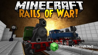 Rails of War Мод 1.12.2, 1.7.10, 1.7.2, 1.6.4, 1.6.2 и 1.5.2