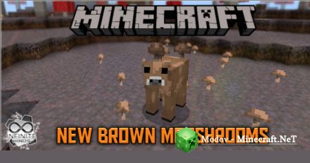 Brown Mooshroom Аддон/Мод PE 1.13, 1.12, 1.9, 1.8
