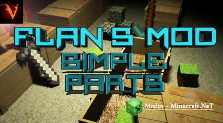 Flan's Simple Parts Мод 1.12.2, 1.8, 1.7.10, 1.7.2, 1.6.4 1.6.2 и 1.5.2