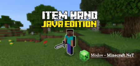 Java Edition Item Hand Аддон/Мод PE 1.14.0, 1.13.1, 1.12.1