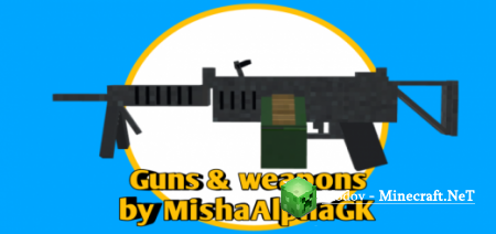 3D Guns & Weapons Аддон PE 1.16