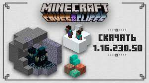 Minecraft PE 1.16.230.50 (Caves & Cliffs)